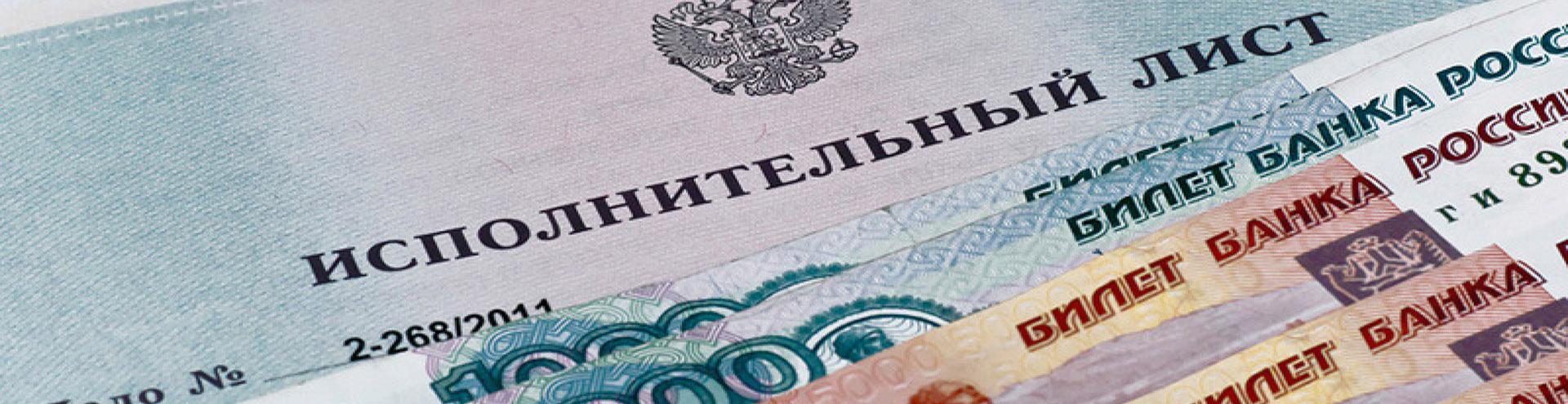 исполнительное производство в Санкт-Петербурге (СПБ) и Ленинградской области